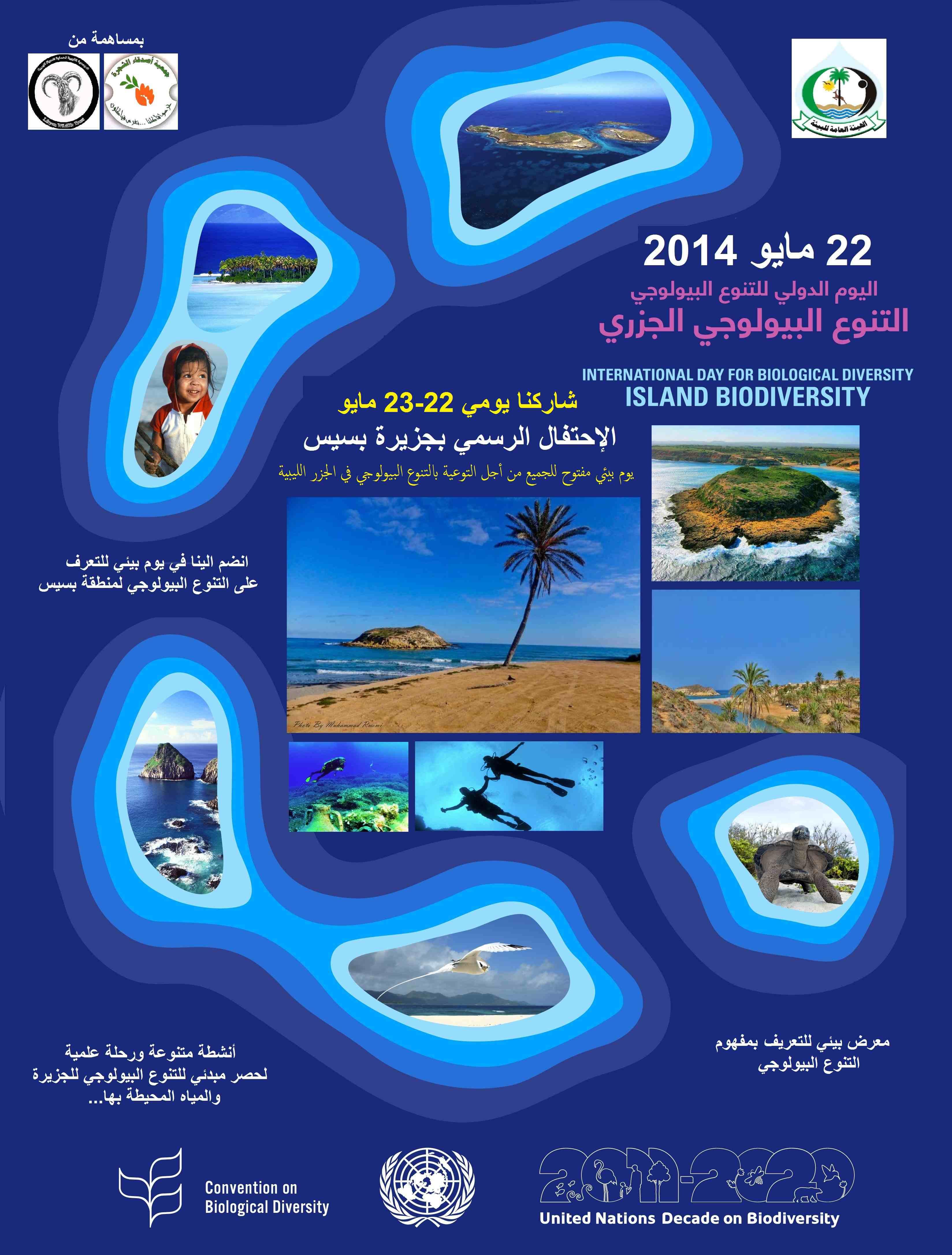 Célébration Libyenne de la journée de la biodiversité 137
