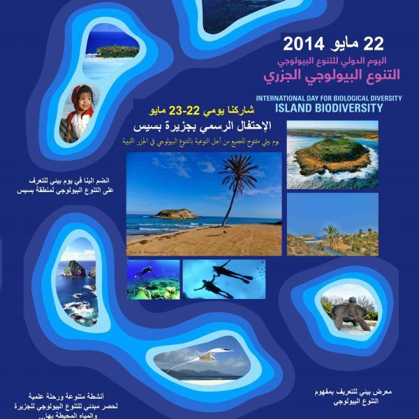 Célébration Libyenne de la journée de la biodiversité